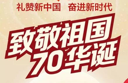 礼赞新中国,奋进新时代