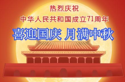 热烈庆祝 中华人民共和国成立71周年